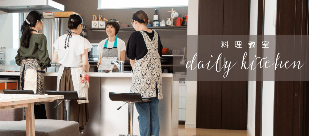 料理教室 dairy kitchen